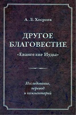 Александр Хосроев - Другое благовестие - Евангелие Иуды