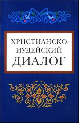 Христианско-иудейский диалог