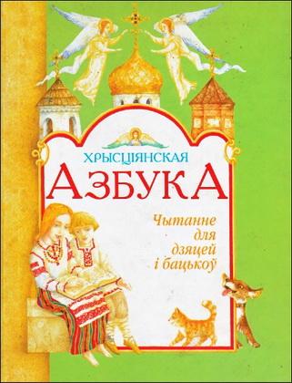 Хрысціянская азбука - беларуская мова