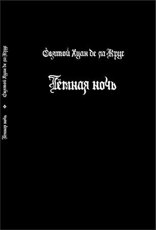 Хуан де ла Крус - Темная ночь