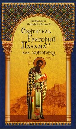 Митрополит Иерофей (Влахос) - Святитель Григорий Палама как святогорец