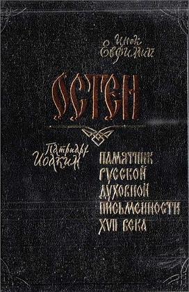 Инок Евфимий – Остен – Памятник русской духовной письменности XVII века