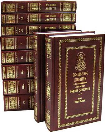 Иоанн Златоуст - Священное Писание в толкованиях