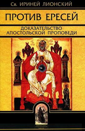 Св. Ириней Лионский - Против ересей - Доказательство апостольской проповеди