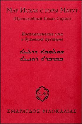 Мap Исхак с горы Матут - Сирин - Воспламенение ума в духовной пустыне