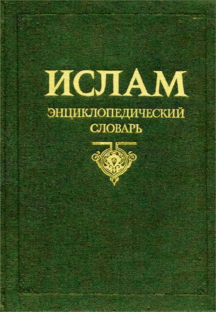 Ислам - Энциклопедический словарь