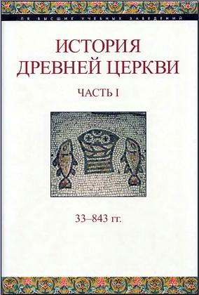 История Древней Церкви - Часть I - 33 - 843 гг
