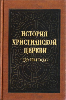 Евграф Смирнов - Константин Скурат - Максим Бахтин - История Христианской Церкви до 1054 года