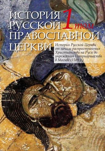 История Русской Православной Церкви