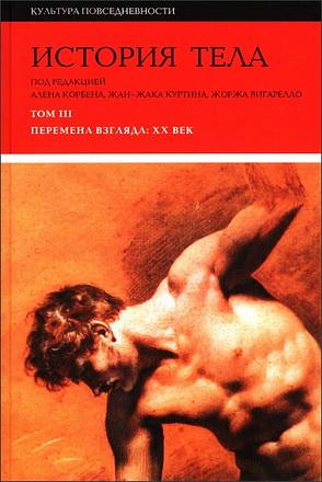 Корбен, Куртин, Вигарелло - История тела - Том III