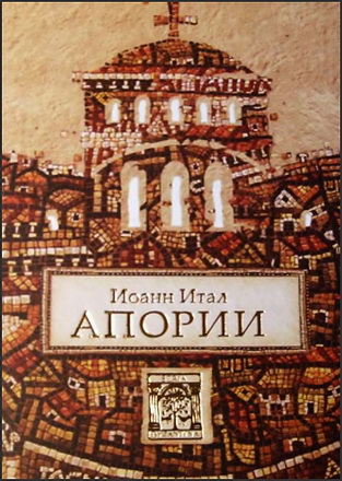 Иоанн Итал - Апории