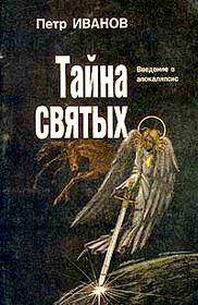 Иванов Пётр - Тайна святых - Введение в Апокалипсис