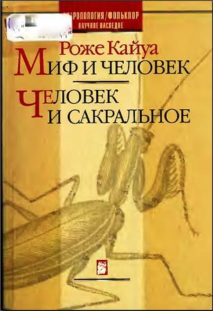 Роже Кайуа - Миф и человек - Человек и сакральное