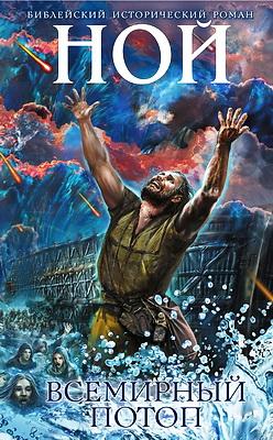 Иосиф Кантор - Ной - Всемирный потоп