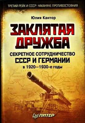 Юлия Захаровна Кантор - Заклятая дружба. Секретное сотрудничество СССР и Германии в 1920–1930-е годы