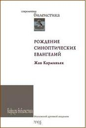 Рождение синоптических евангелий  - Жан Карминьяк