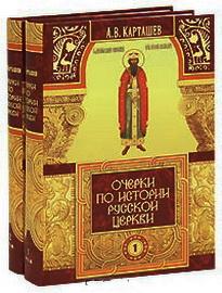 Очерки по истории Русской Церкви - Вселенские соборы - Карташёв Антон