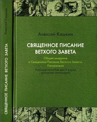 Алексей Кашкин - Священное Писание Ветхого Завета