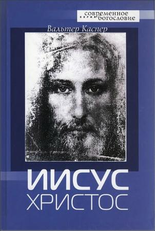 Вальтер Каспер - Иисус Христос