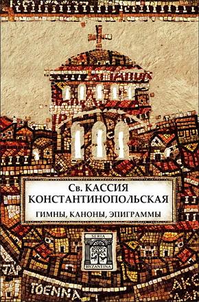 Кассия Констинопольская - Гимны