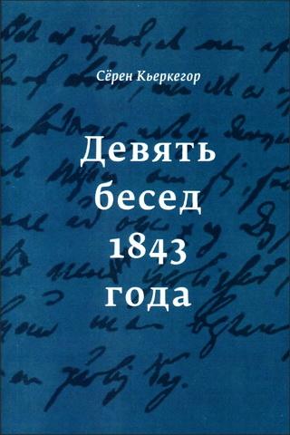 Серен Кьеркегор - Девять бесед 1843 года