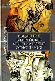 Введение в еврейско-христианские отношения - Эдвард Кесслер