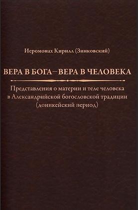 Вера в Бога — вера в человека - иеромонах Кирилл - Зинковский