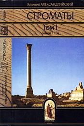 Климент Александрийский. Строматы