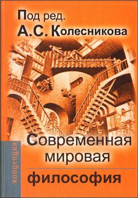 Современная мировая философия - Учебник для вузов