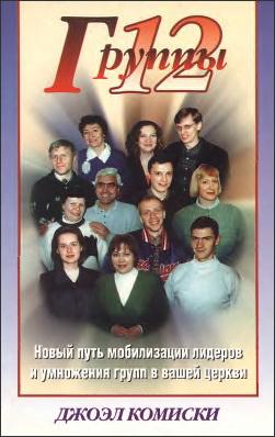Джоэл Комиски - Группы 12