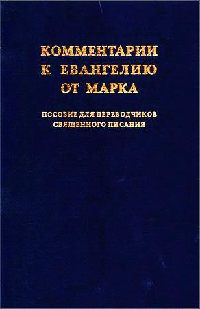 Комментарии к Евангелию от Марка - Пособие для переводчиков