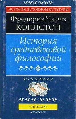 Чарлз Коплстон - История средневековой философии