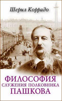 Шерил Коррадо - Философия служения полковника Пашкова