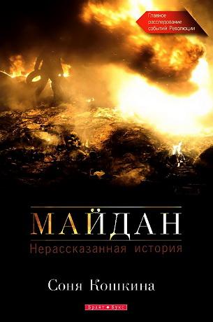 Соня Кошкина - Майдан - Нерассказанная история