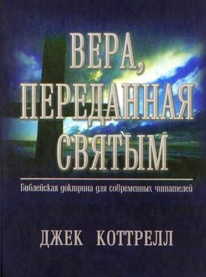 Коттрел - Вера, переданная святым