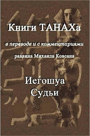 Ковсан ТаНаХ - Судьи