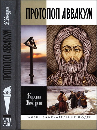 Кожурин - Протопоп Аввакум