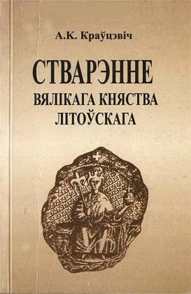 Краўцэвіч - Стварэнне Вялікага Княства Літоўскага