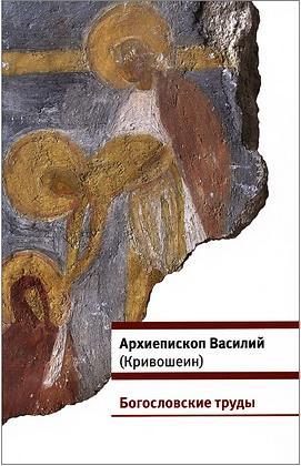 Кривошеин - Богословские труды