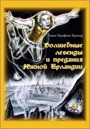 Томас Крофтон Крокер Волшебные легенды и предания Южной Ирландии