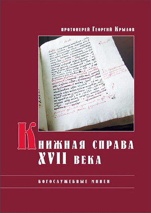 Крылов - Книжная справа XVII века