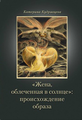 Катерина Кудрявцева - Образы мировой мифологии в «Откровении Иоанна Богослова»