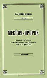 Куломзин Николай -  Мессия-пророк
