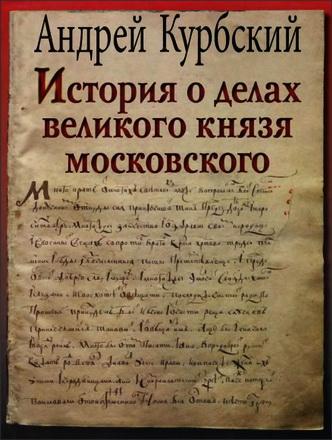 Курбский - История о делах великого князя московского