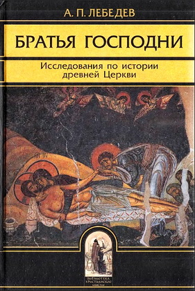 Лебедев А. П. Братья Господни