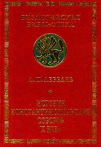 История Константинопольских соборов