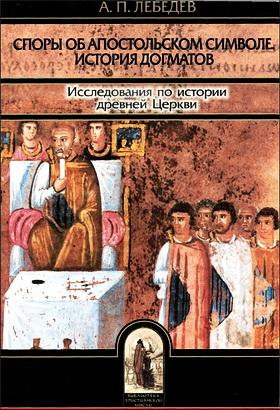 Лебедев - Споры об Апостольском символе