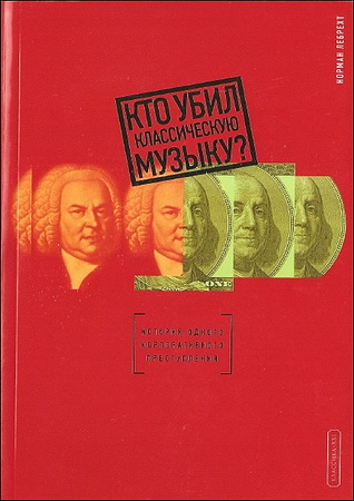 Лебрехт - Кто убил классическую музыку