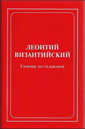 Леонтий Византийский - сборник исследований