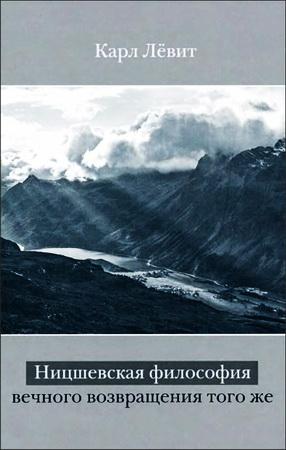 Карл Лёвит -  Ницшевская философия вечного возвращения того же